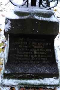 mg_41_DT_childs_tomb_200